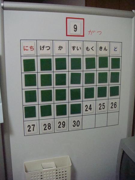 カレンダーは、終わった日にち ... : カレンダー 日にち : カレンダー